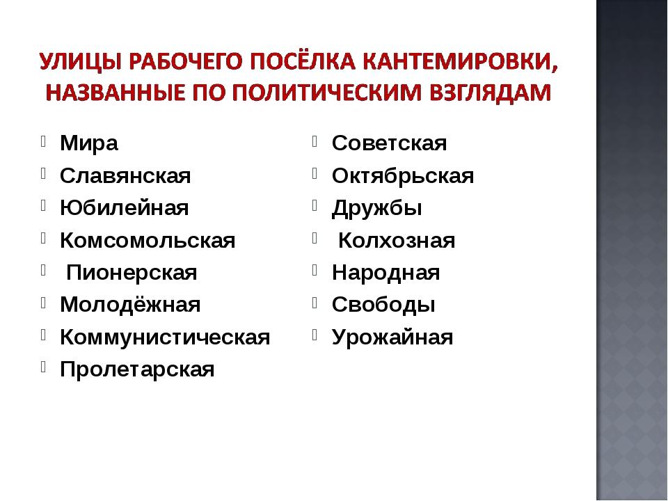 Мира Славянская Юбилейная Комсомольская Пионерская Молодёжная Коммунистическа...