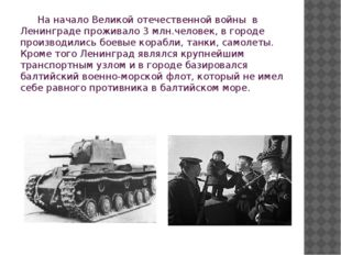 На начало Великой отечественной войны в Ленинграде проживало 3 млн.человек,