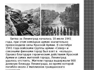 Битва за Ленинград началась 10 июля 1941 года, при этом немецкая армия знач