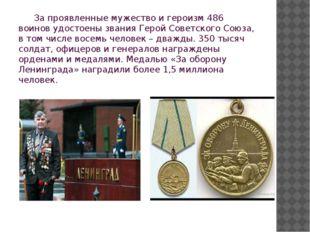 За проявленные мужество и героизм 486 воинов удостоены звания Герой Советско