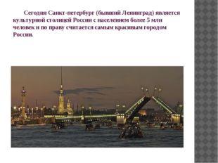 Сегодня Санкт-петербург (бывший Ленинград) является культурной столицей Росс