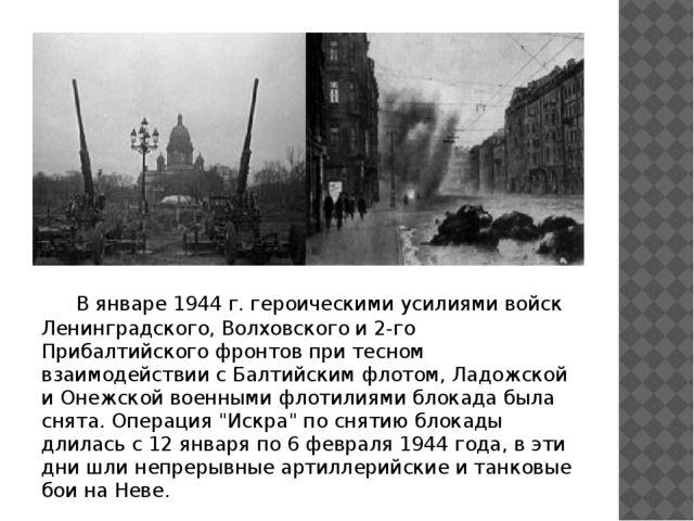 В январе 1944 г. героическими усилиями войск Ленинградского, Волховского и...