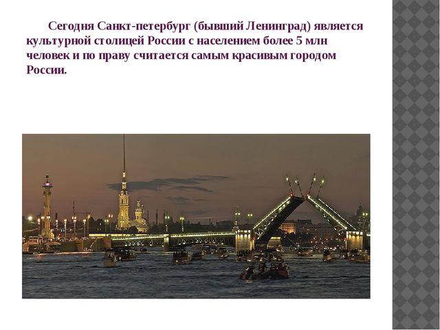 Сегодня Санкт-петербург (бывший Ленинград) является культурной столицей Росс...