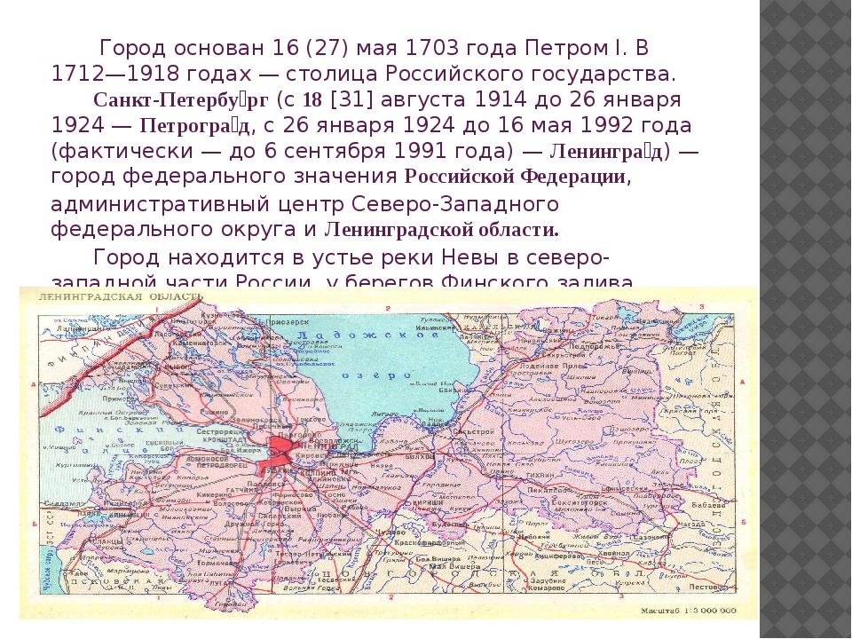 Город основан16(27)мая1703 года Петром I. В 1712—1918 годах— столица Р...