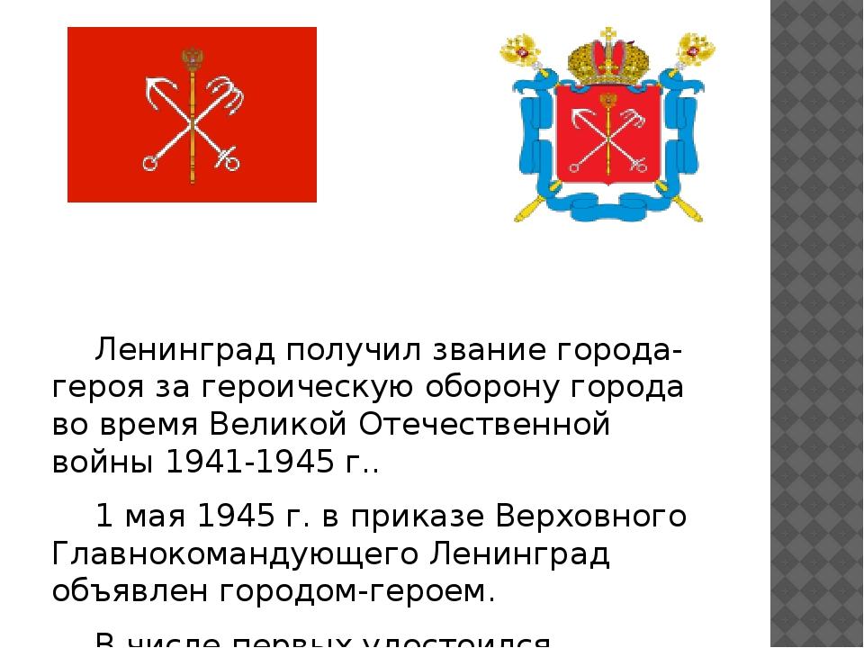 флаг герб  Ленинград получил звание города-героя за героическую оборону г...