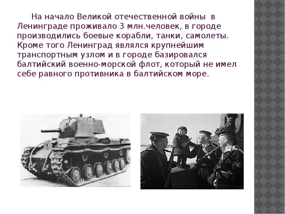 На начало Великой отечественной войны в Ленинграде проживало 3 млн.человек,...