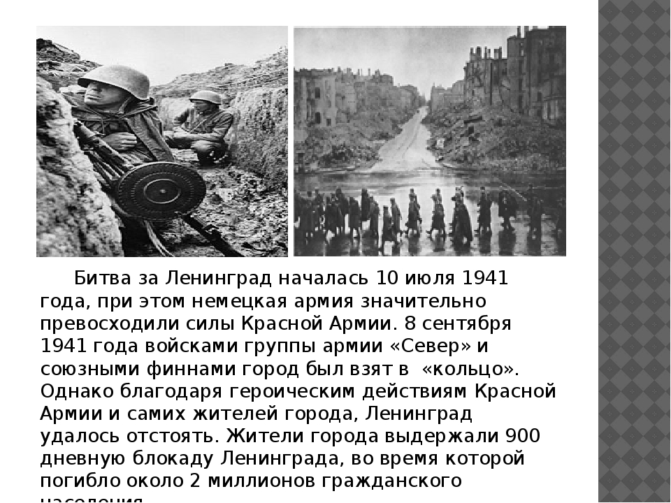 Битва за Ленинград началась 10 июля 1941 года, при этом немецкая армия знач...