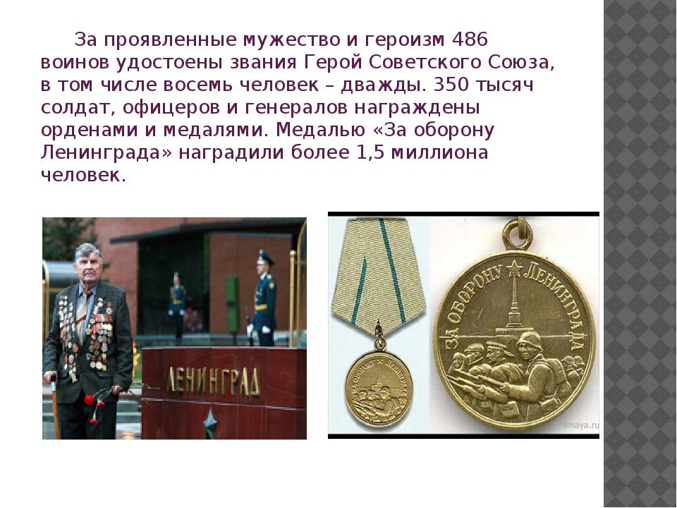 За проявленные мужество и героизм 486 воинов удостоены звания Герой Советско...