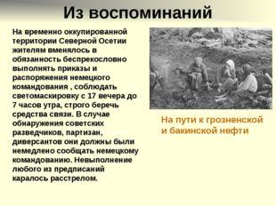 Из воспоминаний На временно оккупированной территории Северной Осетии жителям