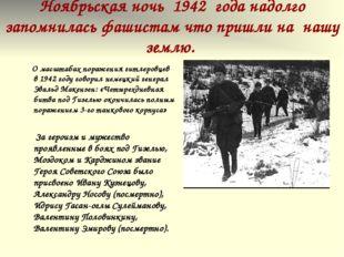 Ноябрьская ночь 1942 года надолго запомнилась фашистам что пришли на нашу зем