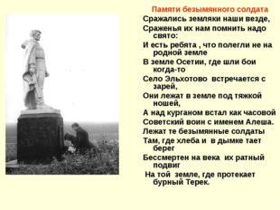 Памяти безымянного солдата Сражались земляки наши везде, Сраженья их нам помн