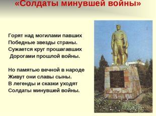«Солдаты минувшей войны» Горят над могилами павших Победные звезды страны. Су