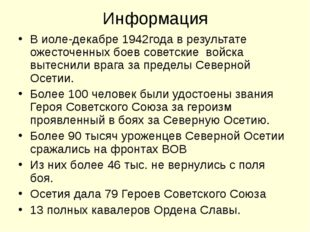 Информация В иоле-декабре 1942года в результате ожесточенных боев советские в