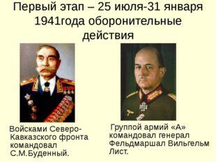 Первый этап – 25 июля-31 января 1941года оборонительные действия Группой арми