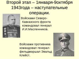 Второй этап – 1января-9октября 1943года – наступательные операции. Войсками С