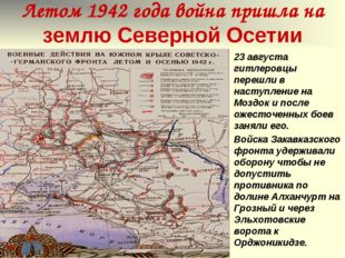 Летом 1942 года война пришла на землю Северной Осетии 23 августа гитлеровцы п