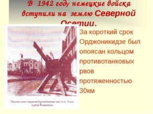 В 1942 году немецкие войска вступили на землю Северной Осетии. За короткий ср