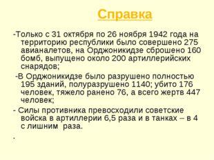 Справка -Только с 31 октября по 26 ноября 1942 года на территорию республики