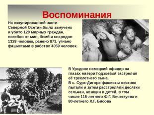 Воспоминания На оккупированной части Северной Осетии было замучено и убито 12