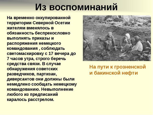 Из воспоминаний На временно оккупированной территории Северной Осетии жителям...