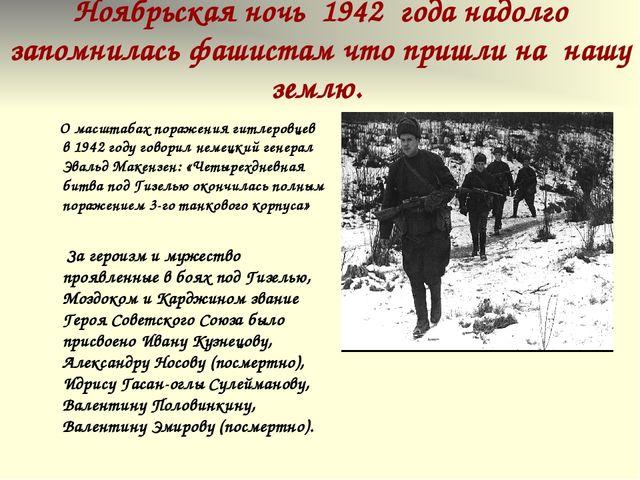 Ноябрьская ночь 1942 года надолго запомнилась фашистам что пришли на нашу зем...