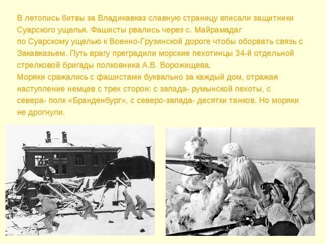 В летопись битвы за Владикавказ славную страницу вписали защитники Суарского...