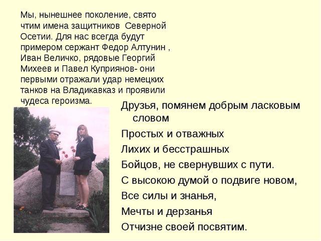 Мы, нынешнее поколение, свято чтим имена защитников Северной Осетии. Для нас...