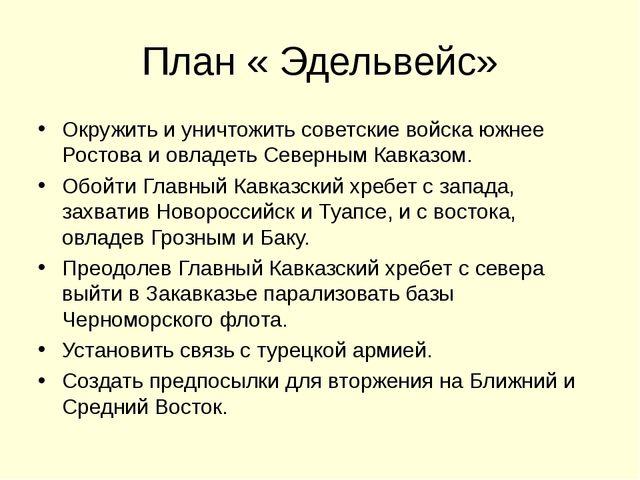 План « Эдельвейс» Окружить и уничтожить советские войска южнее Ростова и овла...