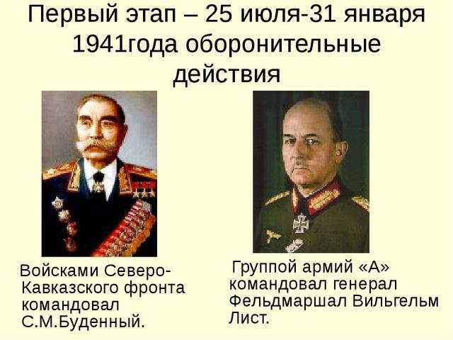 Первый этап – 25 июля-31 января 1941года оборонительные действия Группой арми...