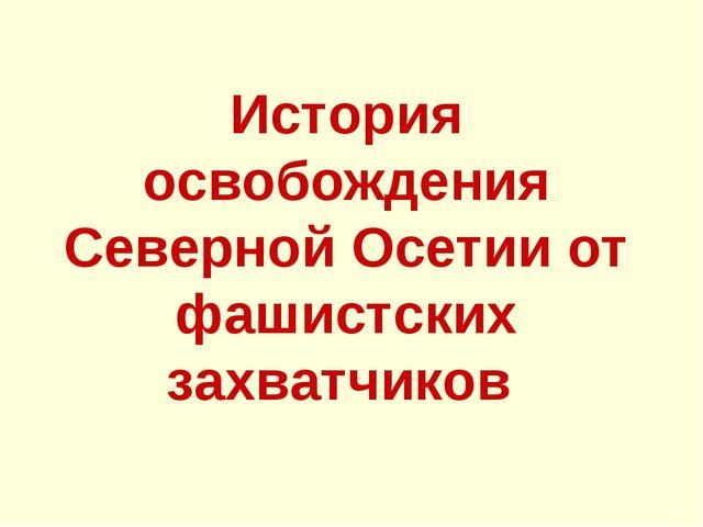 История освобождения Северной Осетии от фашистских захватчиков