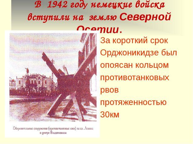 В 1942 году немецкие войска вступили на землю Северной Осетии. За короткий ср...