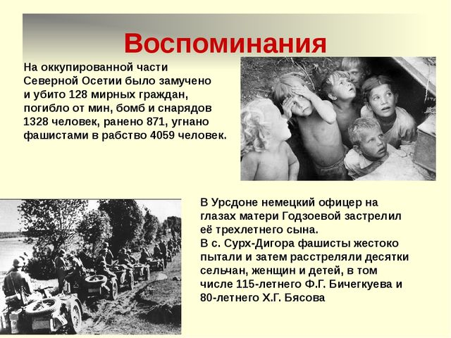 Воспоминания На оккупированной части Северной Осетии было замучено и убито 12...