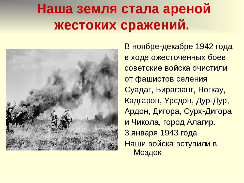 Наша земля стала ареной жестоких сражений. В ноябре-декабре 1942 года в ходе...