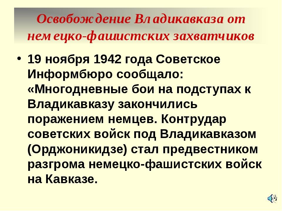 Освобождение Владикавказа от немецко-фашистских захватчиков 19 ноября 1942 го...