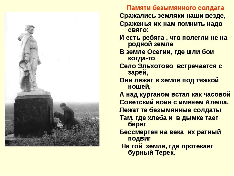 Памяти безымянного солдата Сражались земляки наши везде, Сраженья их нам помн...