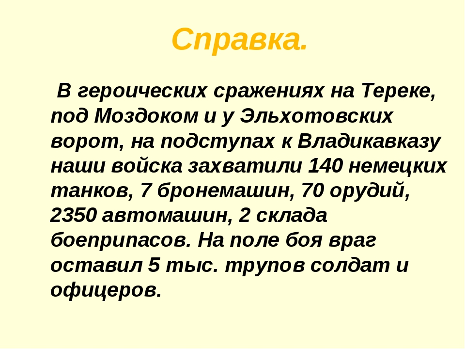 Справка. В героических сражениях на Тереке, под Моздоком и у Эльхотовских вор...