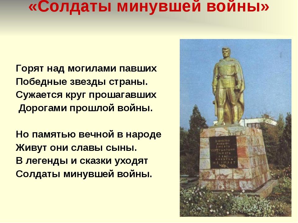 «Солдаты минувшей войны» Горят над могилами павших Победные звезды страны. Су...