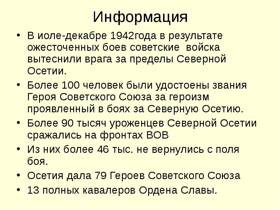 Информация В иоле-декабре 1942года в результате ожесточенных боев советские в...