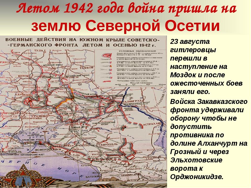 Летом 1942 года война пришла на землю Северной Осетии 23 августа гитлеровцы п...