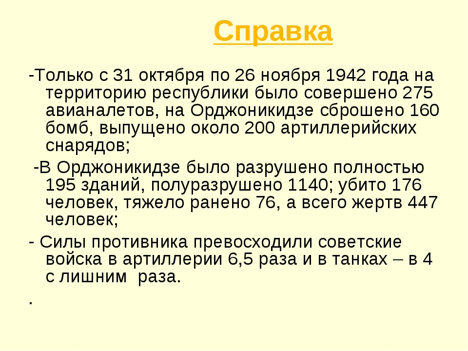Справка -Только с 31 октября по 26 ноября 1942 года на территорию республики...