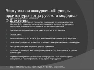 Виртуальная экскурсия «Шедевры архитектуры «отца русского модерна» Ф.Шехтеля