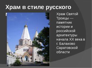 Храм в стиле русского модерна Храм Святой Троицы — памятник истории и российс