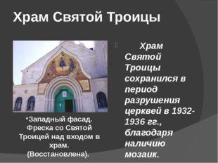 Храм Святой Троицы Западный фасад. Фреска со Святой Троицей над входом в храм
