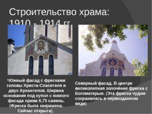 Строительство храма: 1910 - 1914 гг. Северный фасад. В центре великолепная зо
