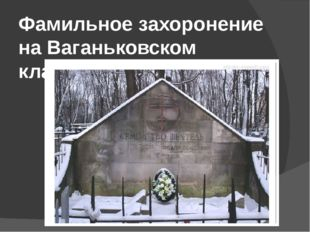Фамильное захоронение на Ваганьковском кладбище в Москве