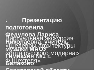 Виртуальная экскурсия «Шедевры архитектуры «отца русского модерна» Ф.Шехтеля»