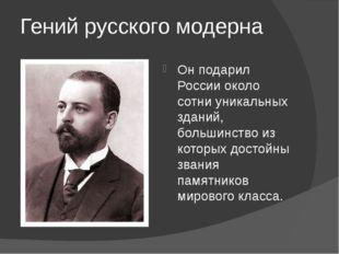 Гений русского модерна Он подарил России около сотни уникальных зданий, больш