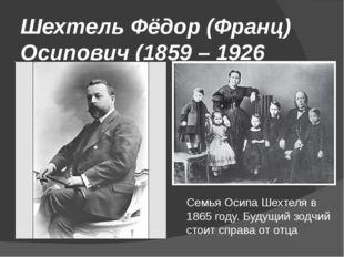 Шехтель Фёдор (Франц) Осипович (1859 – 1926 гг.) Семья Осипа Шехтеля в 1865 г