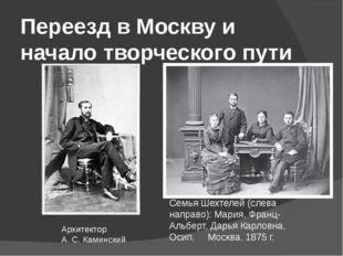 Переезд в Москву и начало творческого пути Архитектор А.С.Каминский Семья Ш