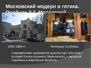 Московский модерн и готика. Особняк З.Г. Морозовой 1893-1898 гг. Интерьер осо